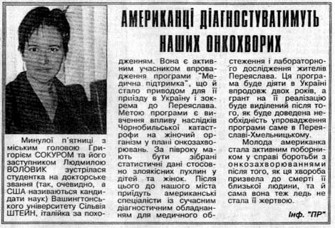 1991 russian women scam 1992